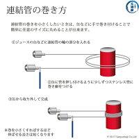 日酸TANAKA高圧ガス用連結管CT-S-B1B1-1-1000巻き方