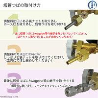 高圧ガス調整器出口変換継手短管つば単管つば6mm、6.35mmの取り付け方