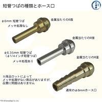 高圧ガス調整器出口変換継手短管つば単管つば6mm、6.35mmとホース口の比較