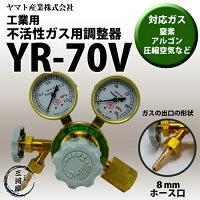 ヤマト産業工業用窒素ガス用ストップバルブ付調整器YR-70V(YR70V)(圧縮空気、アルゴン使用可)出口ホース口トラスコ品番126-7647【あす楽】【送料無料】