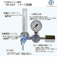 ヤマト産業最大25L/minの流量計付TIG溶接用アルゴンガス調整器YR-85F【あす楽】