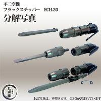不二空機(FUJI)小型軽量・強力・高耐久フラックスチッパFCH-20用平タガネG-2-3(200mm)