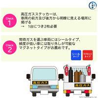 高圧ガス運搬時の必需品高圧ガスステッカー(警戒標)選び方