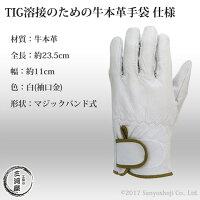 溶接職人用牛本革手袋大きいサイズ