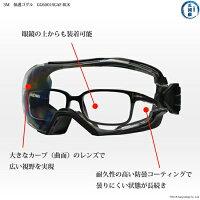 3M(スリーエム)メガネの上から装着可能な保護ゴグル(保護ゴーグル)GG6001SGAF-BLK図1