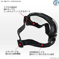 3M(スリーエム)メガネの上から装着可能な保護ゴグル(保護ゴーグル)GG6001SGAF-BLK図2