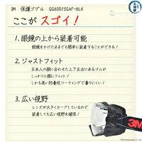 3M(スリーエム)メガネの上から装着可能な保護ゴグル(保護ゴーグル)GG6001SGAF-BLKのここがスゴイ