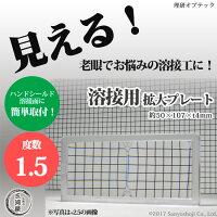 理研オプテック溶接用拡大プレート(マグニプレート/オムニマグプレート)度数1.0