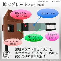 理研オプテック溶接用拡大プレート(マグニプレート/オムニマグプレート)度数1.5