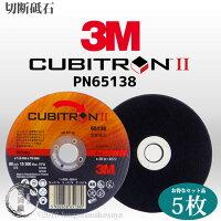 3M(スリーエム)キュービトロン2切断砥石PN65138お得な5枚セット品