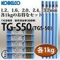 KOBELCOTG-S50(TGS-50)軟鋼TIG溶接棒1.2、1.6、2.0、2.4、3.2mm各1kgのお得なセット
