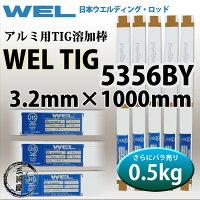 WELTIGA5356BY3.2mm0.5kg日本ウエルディング・ロッドアルミ用TIG棒