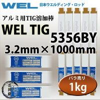 WELTIGA5356BY3.2mm1kg日本ウエルディング・ロッドアルミ用TIG棒