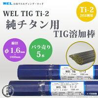 純チタン用TIG溶加棒WELTIGT-2φ1.6mm×5本バラ売り日本ウエルディング・ロッド