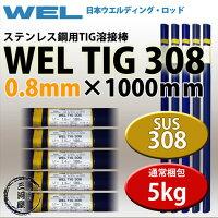 WELTIG3080.8mm5kg日本ウエルディング・ロッドステンレス用TIG棒