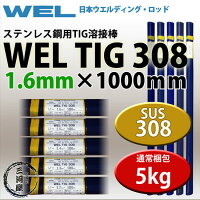 WELTIG3081.6mm5kg日本ウエルディング・ロッドステンレス用TIG棒