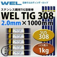WELTIG3082.0mm1kg日本ウエルディング・ロッドステンレス用TIG棒