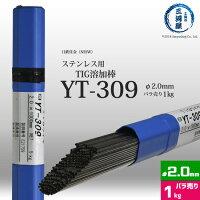 日鐵住金溶接工業(NSSW)ステンレス溶接用TIG溶加棒YT-309φ2.0mmバラ売り1kg