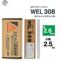 日本・ウエルディング・ロッド株式会社ステンレス鋼溶接棒(被覆アーク溶接棒)WEL3082.6mm×300mm2.5kg(小箱)