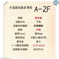 JIS、WES溶接技能者資格試験A-2F(A2F)手溶接技能者資格試験内容