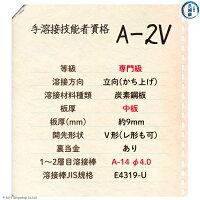 JIS、WES溶接技能者資格試験A-2V(A2V)手溶接技能者資格試験内容