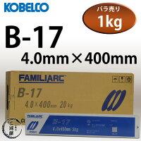 神戸製鋼(KOBELCO)耐割れ性・耐ピット性に優れ、永く使用されるB-17(B17)4.0mm1kgバラ売り