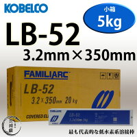 神戸製鋼KOBELCO低水素系被覆アーク溶接棒_LB-52(LB52)3.2mm5kg/小箱