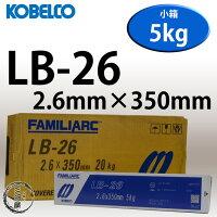 KOBELCOLB-26(LB26)2.6mm×350mm5kg/小箱神戸製鋼被覆アーク溶接棒重強度部材、厚板用