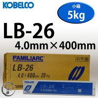 KOBELCOLB-26(LB26)4.0mm×400mm5kg/小箱神戸製鋼被覆アーク溶接棒重強度部材、厚板用