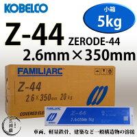 KOBELCO(神戸製鋼)代表銘柄Z-44(ゼロード44)2.6mm.×350mm.5kg./小箱