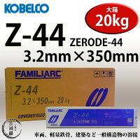 KOBELCO(神戸製鋼)代表銘柄Z-44(ゼロード44)3.2mm.×350mm.20kg./箱