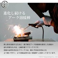 日鉄住金溶接工業被覆アーク溶接棒WELDREAM、NS-03HI