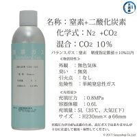 大陽日酸純ガススプレー缶二種混合窒素+炭酸:二酸化炭素(10%)N2+CO2(10%)5L0.8MPa充填