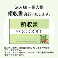 領収書の発行について