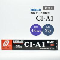 神戸製鋼鋳物用被覆アーク溶接棒CI-A1(CIA-1)φ4.0×350mm2kg/箱
