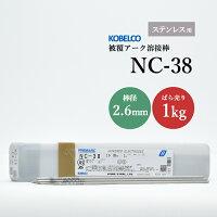 神戸製鋼ステンレス用被覆アーク溶接棒NC-38φ2.6mm×300mmばら売り1kg