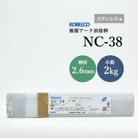 神戸製鋼ステンレス用被覆アーク溶接棒NC-38φ2.6mm×300mm2kg/小箱
