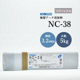 神戸製鋼 ステンレス用被覆アーク溶接棒 NC-38 φ3.2mm×350mm 5kg/小箱