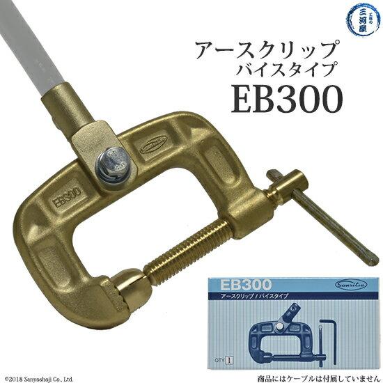 溶接用アースクリップ EB-300(EB300) 万力タイプ