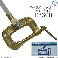 三立電器溶接用アースクリップEB-300(EB300)万力タイプ