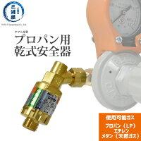 ヤマト産業乾式安全器(逆火防止器)マグプッシュ(エチレン・プロパン・メタン用)MPF-2【トラスコ品番:298-5594】
