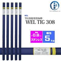 WELTIG3080.8mm5kg日本ウエルディング・ロッドステンレス用TIG棒(ステンレス溶加棒)【あす楽】