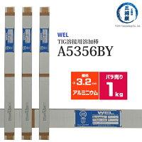 WELTIGA5356BY3.2mm1kg日本ウエルディング・ロッドアルミ用TIG棒【1kgバラ売り】【あす楽】