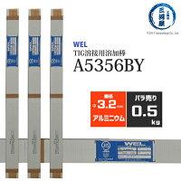 WELTIGA5356BY3.2mm0.5kgさらにバラ売り日本ウエルディング・ロッドアルミ用TIG棒【0.5kgさらにバラ売り】【あす楽】