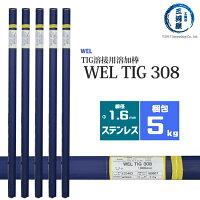 WELTIG3081.6mm5kg日本ウエルディング・ロッドステンレス用TIG棒(ステンレス溶加棒)【あす楽】