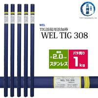 WELTIG3082.0mm1kg日本ウエルディング・ロッドステンレス用TIG棒(ステンレス溶加棒)【1kgバラ売り】【あす楽】