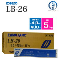 KOBELCOLB-26(LB26)4.0mm×400mm5kg/小箱神戸製鋼被覆アーク溶接棒重強度部材、厚板用【あす楽】