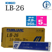 KOBELCOLB-26(LB26)2.6mm×350mm5kg/小箱神戸製鋼被覆アーク溶接棒重強度部材、厚板用【あす楽】