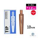 トーキンCO2/MAG/MIG溶接用Nチップ(パナソニック溶接システム用) φ1.2mm.(標準タイプ10本入)TIP002003【あす楽】