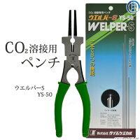 タイムケミカルウエルパーS(WELPER-S)YS-501つのペンチで8個の作業が可能に!CO2溶接トーチ専用ペンチ